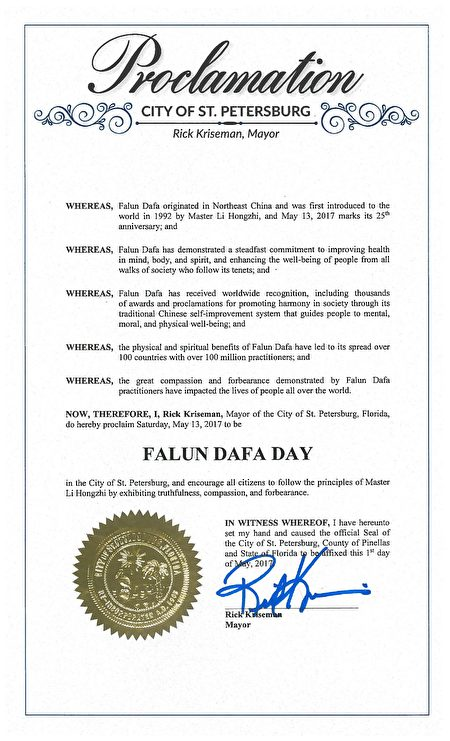 Falun_Dafa_Day_-_May_2017