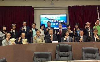 """世界卫生组织WHA将于5月22日在日内瓦举行,台湾在8日未获邀请函,南加州社团人士对此表示强烈不满,""""中共为何可全权决定台湾与会议题""""。(袁玫/大纪元)"""