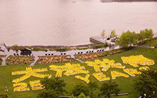 """2017年5月13日,法轮功学员在纽约甘醇公园(Gantry Park)排出了""""大法洪传25周年""""。(戴兵/大纪元)"""