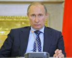 俄罗斯总统普京周三(5月17日)说,他愿意向美国国会提供川普跟俄罗斯高级特使的谈话细节,可能将为泄密疑云揭示更多真相。(MIKHAIL METZEL/AFP/Getty Images)
