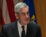 周三(5月17日),前FBI局长穆勒(Robert Mueller)被任命为特别检察官,负责调查俄罗斯干预2016年大选和川普团队跟俄罗斯可能的牵连。 (Andrew Burton/Getty Images)