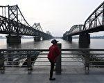 儘管過去11年來,聯合國通過七次制裁朝鮮的決議,包括禁止「大量現金」轉移,然而在中共的支撐下,幾無實效。圖為通往朝鮮的中朝友誼橋。(GREG BAKER/AFP/Getty Images)