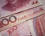 专家表示,随着大陆以及国际政治经济形势的变化人民币贬值压力可能再次上升。(FRED DUFOUR/AFP/Getty Images)