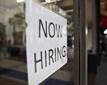 美劳工部周五(5月5日)公布四月份非农就业报告,上个月增加21.1万个就业机会,失业率下降到4.4%,为2007年5月以来最低。(Joe Raedle/Getty Images)