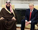 3月14日,川普会晤沙特阿拉伯王储萨尔曼。 (Mark Wilson/Getty Images)