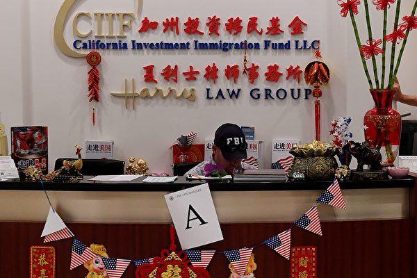 中国富豪抢著参加美国EB-5计划。该计划允许那些投资50万美元到某个项目创造就业的人申请绿卡。该计划近年吸引了来自中国的成千上万的申请人和数十亿美元。(MARK RALSTON/AFP/Getty Images)