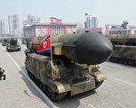 圖為朝鮮今年4月閱兵式展示的導彈。( STR/AFP/Getty Images)