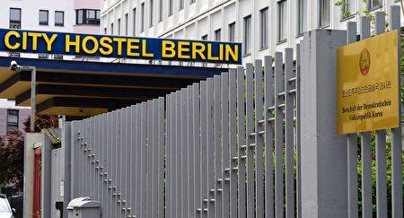 """图为柏林城市旅馆,""""幕后老板""""是朝鲜驻柏林使馆。 (TOBIAS SCHWARZ/AFP/Getty Images)"""