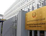 德國媒體報導,朝鮮駐柏林使館將大樓出租當旅館賺外快,而且多年來從未上稅。圖為使館大樓,照片上可以看到旅館的招牌。(Adam Berry/Getty Images)