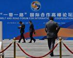 "北京""一带一路""峰会介绍板。 (GREG BAKER/AFP/Getty Images)"