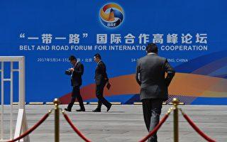 北京「一帶一路」峰會介紹板。 (GREG BAKER/AFP/Getty Images)