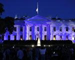 5月15日晚,白宫被照亮为蓝色,以示川普政府对美国警员执法工作的声援。(Mark Wilson/Getty Images)