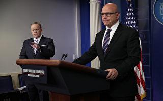 国家安全顾问麦克马斯特周二(5月16日)坚定捍卫川普(特朗普)总统跟俄罗斯官员的谈话,说它完全合适。(Alex Wong /Getty Images)