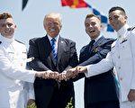 美国总统川普(特朗普)5月17日出席美国海岸警卫队学院2017届毕业典礼,他勉励毕业生遇上逆境时千万不要放弃自己的梦想。(SAUL LOEB/AFP/Getty Images)