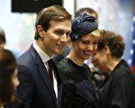 美国总统川普(特朗普)的女婿库什纳近日遭媒体爆料,大选前后曾与俄罗斯官员有联系,并且去年12月提议美俄间建立秘密沟通管道。图为库什纳及伊万卡。(THOMAS COEX/AFP/Getty Images)