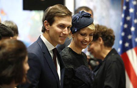 美國總統川普(特朗普)的女婿庫什納近日遭媒體爆料,大選前後曾與俄羅斯官員有聯繫,並且去年12月提議美俄間建立祕密溝通管道。圖為庫什納及伊萬卡。(THOMAS COEX/AFP/Getty Images)