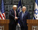 川普在以色列机场表示,希望抓住难得机遇,将稳定及和平带给该地区和人民。图为川普(左)和以色列总统握手。(Photo credit should read GALI TIBBON/AFP/Getty Images)