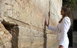 川普在此次出訪中再次展現美國的世界領導地位,梅拉尼婭首次在海外展示美國新第一夫人的形象也受到好評。圖為梅拉尼婭訪問以色列哭墻。(Photo credit should read HEIDI LEVINE/AFP/Getty Images)
