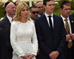 图为川普的女儿伊万卡和女婿库什那5月23日陪川普在中东访问。        (DEBBIE HILL/AFP/Getty Images)