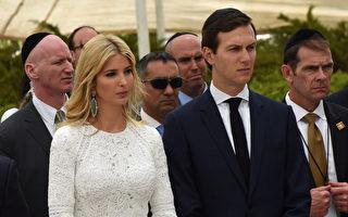 圖為川普的女兒伊萬卡和女婿庫什那5月23日陪川普在中東訪問。        (DEBBIE HILL/AFP/Getty Images)