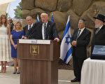 """川普说:""""(巴勒斯坦领袖)阿巴斯向我保证,他已经准备好真诚地为达成这一目标而努力。(以色列)总理内塔尼亚胡也已做过同样的承诺。""""图为川普在参观犹太屠杀纪念馆时发言。(Photo by Amos Ben Gershom/GPO via Getty Images)"""