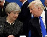 5月25日,美国总统川普和英国首相梅在北约峰会上。( MATT DUNHAM/AFP/Getty Images)