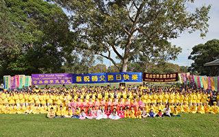 5月6日,悉尼法輪功學員舉行了盛大遊行與集會慶祝世界法輪大法日暨法輪大法洪傳25周年及法輪大法創始人李洪志先生華誕。(周東/新唐人)