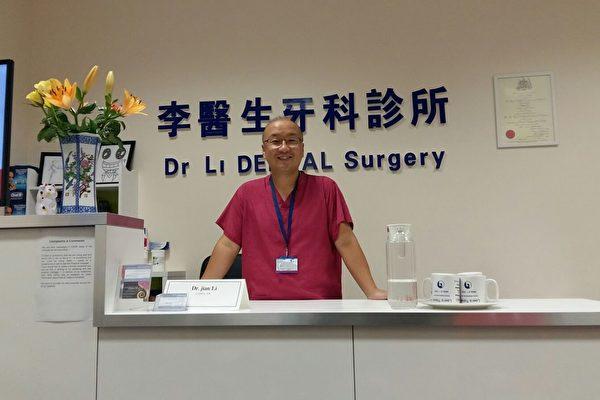 华人牙医李健在自己的牙医诊所(夏松/大纪元)