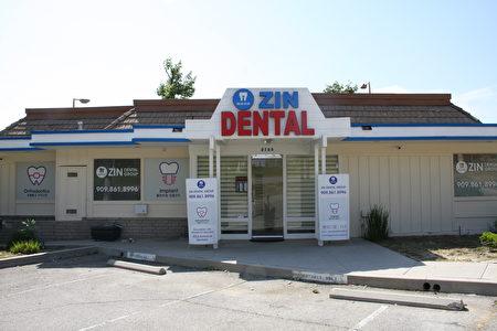 位於鑽石吧(Diamond Bar)的真誠牙科(Zin Dental Group)。(商家提供)