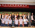 南加州中文学校联合会5月21日举办春季学术比赛诗词朗诵团体组比赛,及个人赛及团体组颁奖典礼。(袁玫/大纪元)