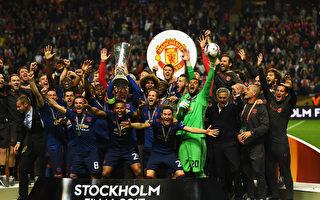 曼聯擊敗阿賈克斯首奪歐聯盃 獲歐冠席位