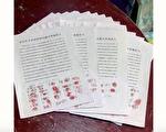 近日3天内,黑龙江省佳木斯市桦川县横头山镇解放村和附近村庄共524人签名按红手印,要求公安无罪释放法轮功学员刘子平回家。(明慧网)