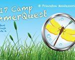 """普林斯顿蒙特梭利学校(Princeton Montessori School)将举办""""夏日探索""""主题夏令营。(学校提供)"""