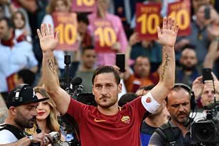 """罗马队长托蒂向""""红狼军团""""告别,结束了自己罗马25年职业生涯。 (VINCENZO PINTO/AFP/Getty Images)"""