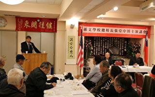 4月30日,孫文學校總校長張亞中在舊金山國父紀念館演講。(李霖昭/大紀元)