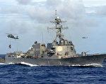 美國杜威號驅逐艦(USS DEWEY)在執行一次補給任務。(維基百科公共領域)
