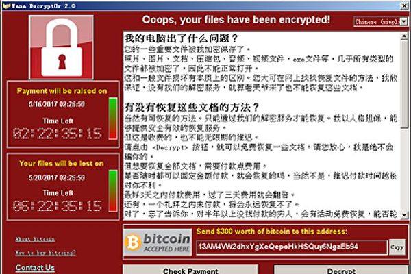 电脑勒索病毒WannaCry全球肆虐,波及约100多个国家。(维基百科公有领域)