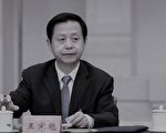 中共黑龍江省委書記王憲魁被免職。(Etienne Oliveau/Getty Images)