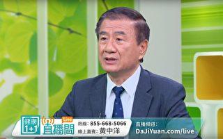 黄中洋博士做客新唐人电视台健康1+1直播节目。(视频截图)