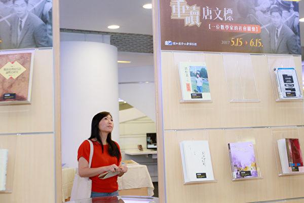 """""""重读唐文标—一位数学家的社会关怀""""展览。(清华大学提供)"""