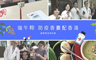 朴子醫院於端午佳節前夕,推出「端午粽防疫香囊配香湯」,健康飲食零負擔。(朴子醫院提供)