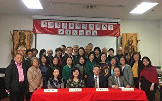 大溫哥華僑界呼籲國際支持臺灣參與WHA