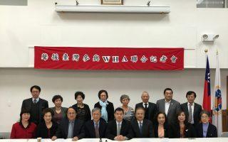 大紐約區臺灣人社團舉辦記者會,抗議中共打壓臺灣參加WHA。 (林丹/大紀元)