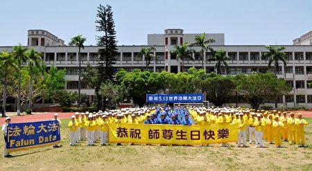 台湾桃竹苗地区法轮功学员在法轮大法日前夕举办盛大庆祝活动(明慧网)