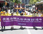 2017年5月12日,紐約上萬人舉行慶祝法輪大法弘傳世界25週年活動,並舉行橫貫曼哈頓中心42街的盛大遊行。(周容/大紀元)