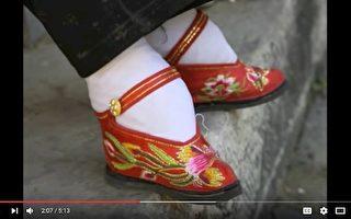 """在中国盛行千年之久的女性缠足,一直被认为是刻意迎合男性病态的审美观。CNN 22日则刊文引述西方专家的说法,为中国女性""""三寸金莲""""提供了另一种解释,颠覆了人们以往的历史观。(视频截图)"""