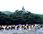 法轮功创始人李洪志先生在大屿山讲法后,香港法轮功学员多次到该处集体炼功缅念师恩。(大纪元)