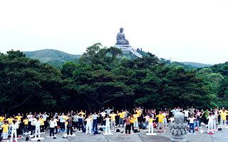 法輪功創始人李洪志先生在大嶼山講法後,香港法輪功學員多次到該處集體煉功緬念師恩。(大紀元)