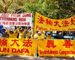 目前在中国,法轮功修炼者是被中共迫害的主要群体之一。(湾区政治庇护咨询公司ACS提供)