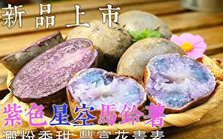 富含花青素的斗南紫色马铃薯,口感松软,抗氧化,少数的法式高级餐厅才吃的到喔。(台湾帮棒农提供)